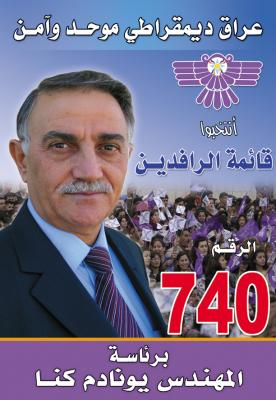 Wahlplakat mit Yonadam Kanna  Dez. 2005